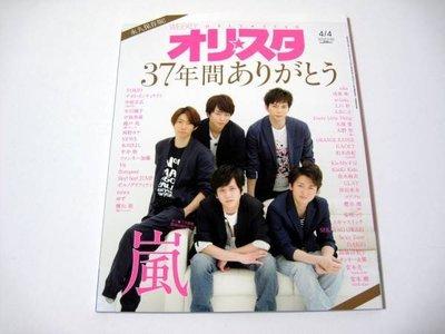oricon -2016 No13-1829最終號-嵐,NEWS,w-inds, GLAY,Kinki kids,冰川清