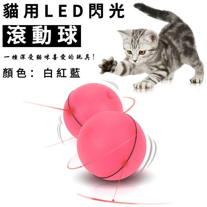 【T3】貓咪LED玩具球 閃光滾動 貓咪玩具 逗貓棒 紅外線 毛球掃地機器【HH12】