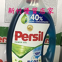 【德國】 PERSIL 超商取貨 超濃縮40% 每杯5.4元 50杯用量 濃縮 洗衣精 2.5L非 costco 寶瀅