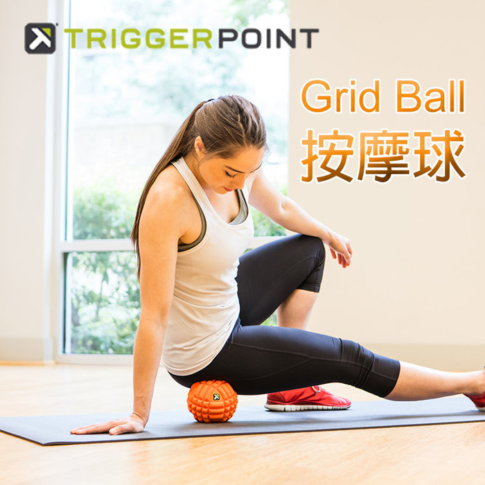 【TRIGGER POINT】Grid Ball 按摩球-橘色