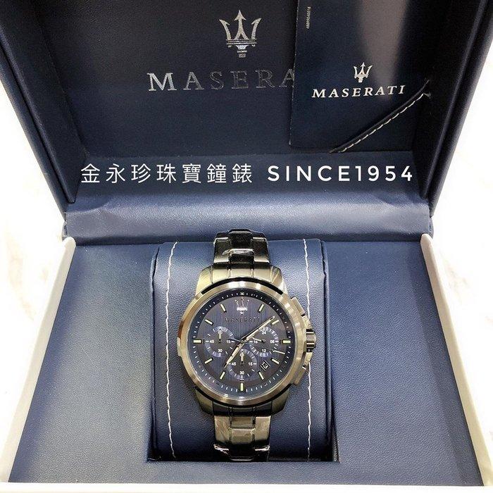 【金永珍珠寶鐘錶】實體店面*原廠 MASERATI 瑪莎拉蒂手錶 R8873621005 槍黑藍面三眼計時鋼錶 現貨*