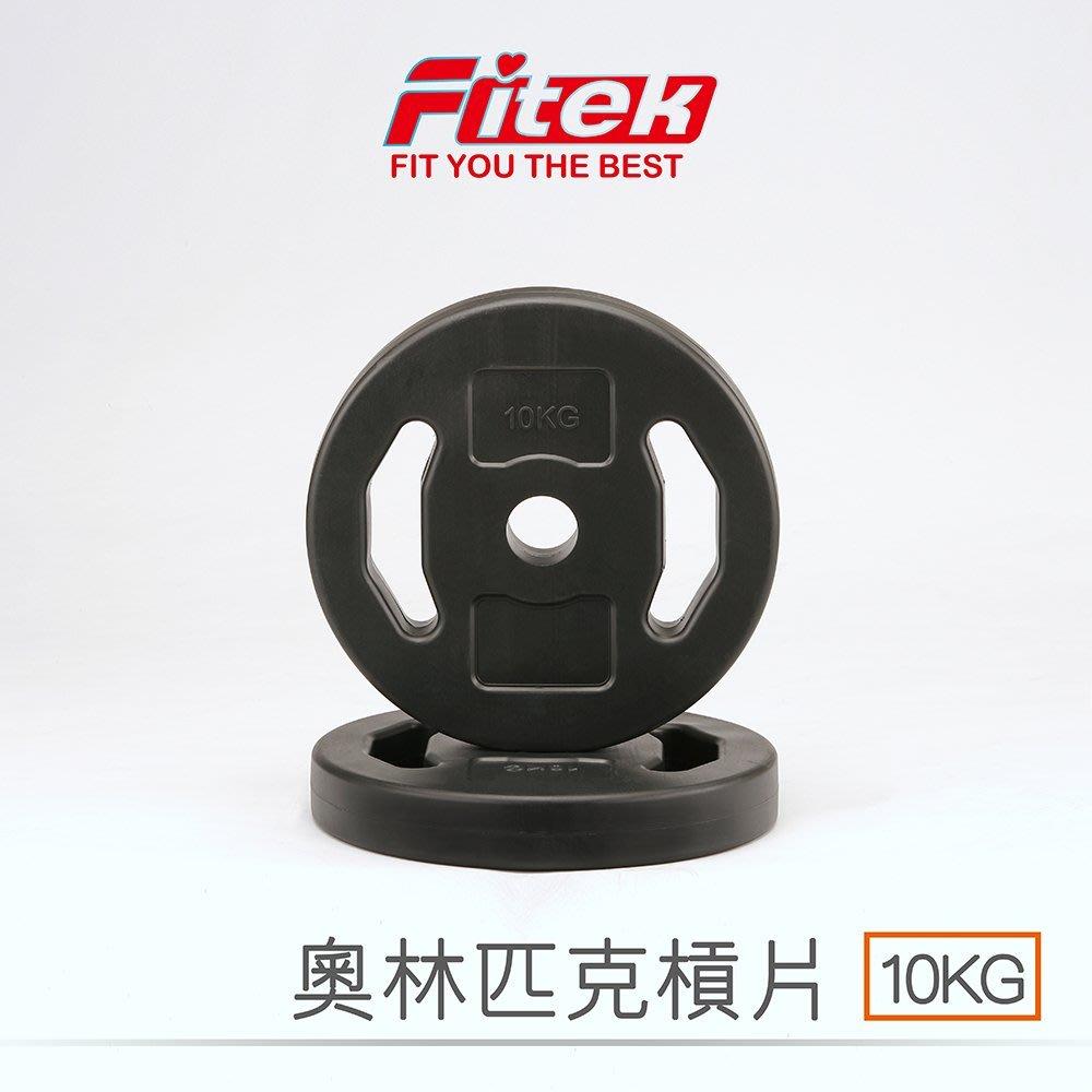 【Fitek健身網】10公斤奧林匹克槓片(兩片)/10KG大孔槓片/水泥奧片/10公斤手抓孔槓片(2入)/水泥槓片