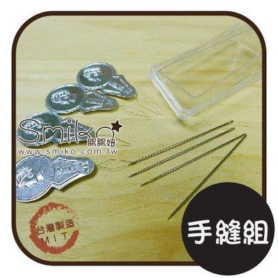 Smiko腸腸妞【L6A309】(台灣製) 手縫針穿針器組 布料/寶寶/純棉/紗布/二重紗/嬰兒/髮飾