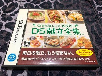 幸運小兔 NDS遊戲 NDS 健康應援食譜1000 DS 菜單全集 任天堂 2DS、3DS 適用 F8