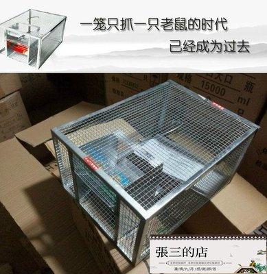 捕鼠器 易捕自動連續捕鼠器老鼠籠子家用全自動滅鼠神器驅鼠抓捉耗子工具【張三的店】