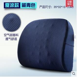 夏季記憶棉汽車專用靠枕SJ764