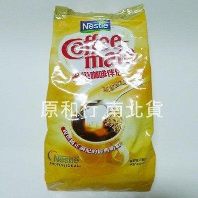 雀巢 咖啡伴侶1公斤12包*特價115〔原和行〕2箱再特價 奶精