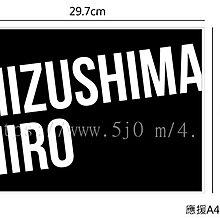 〈可來圖訂做-海報〉水嶋斐呂 MIZUSHIMA HIRO 應援小海報