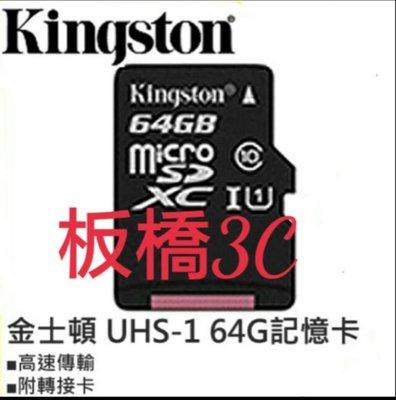 第一大廠 終身保固 金士頓 microSD 64GB 64G 速度升級 80M/s 含轉卡 高速卡 記憶卡 板橋 可面交