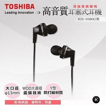 TOSHIBA RZE-D50 耳道式耳機-黑色