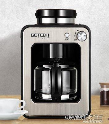 咖啡機美式 家用小型全自動現磨一體機煮咖啡壺
