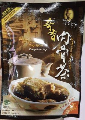 奇香肉骨茶藥材粉包-內含兩包共 70g