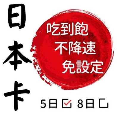 [ Flying life ]日本5天放題卡 雙電信 無限流量 吃到飽 不降速 可自取 量大可議價