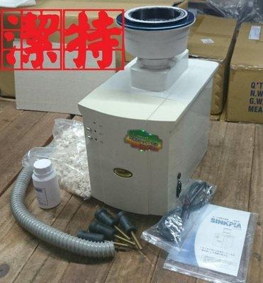 台中[潔特]廚餘機--全新,生物研磨式廚下型廚餘機(水槽下式,很方便,不須倒渣)日本製