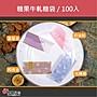 ~ 櫻桃屋~  糖果牛軋糖袋 批發價$90 /  100入...