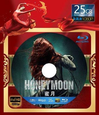 【藍光電影】蜜月 Honeymoon (2014)  60-010