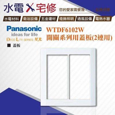 Panasonic 國際牌 星光系列 WTDF6102W 開關用二連蓋板 大面板開關插座 蓋板 (二連式) -【水電宅修