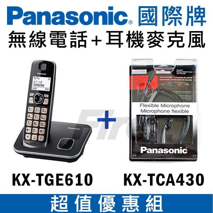 【超值組合】Panasonic 國際牌 數位無線電話 KX-TGE610 + 耳機麥克風 KX-TCA430