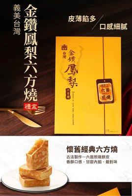 義美 台灣金鑽鳳梨酥六方燒禮盒