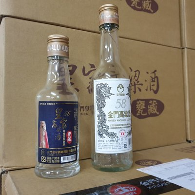 金門高粱 空酒瓶 釀酒瓶 果醋瓶 透明瓶 玻璃瓶 200/ 300cc 新北市