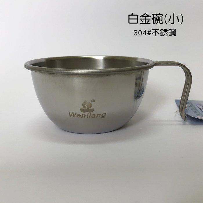 台灣製 文樑 304不銹鋼 白金碗(小)
