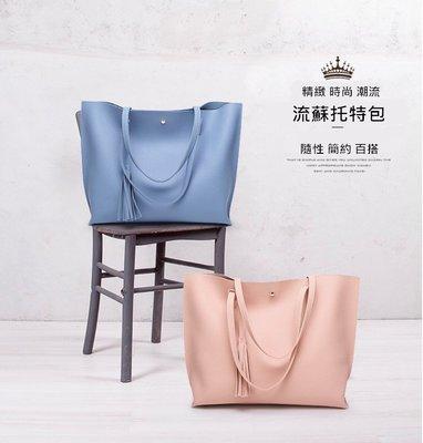 韓版 流蘇 手提包 4色可選 可當購物袋 托特包 高質感PU面 側背包 肩背包 單肩包 大容量 情人節 生日禮物交換禮物