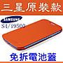 【現貨】Samsung 三星 GALAXY S4 i9500 原廠...