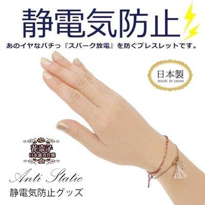 ✿花奈子✿日本製 許願金幣 靜電手環 ...