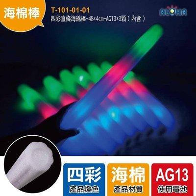 600支 下單  新款LED發光軟棒【T-101-01-01】四彩泡棉拉拉棒