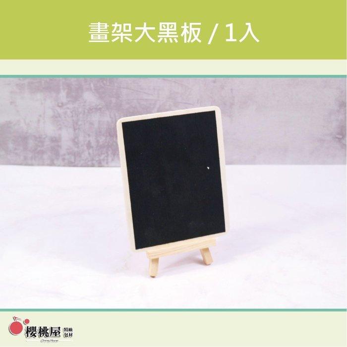~櫻桃屋~ 畫架大黑板 批發價$50 / 1入
