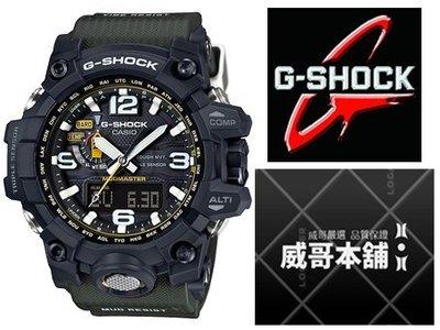 【威哥本舖】Casio台灣原廠公司貨 G-Shock GWG-1000-1A3 泥人錶 太陽能世界六局電波錶