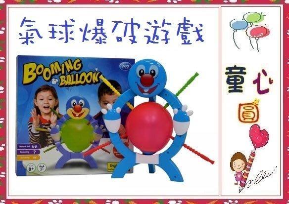 爆破氣球 汽球危機 ~驚險刺激的互動桌遊玩具~◎童心玩具1館◎