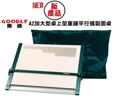 固迪GOODLY KE5-A2L (60 x 75 x 3cm)桌上型重錘平行儀製圖桌--室內設計乙級證照考試專用製圖板