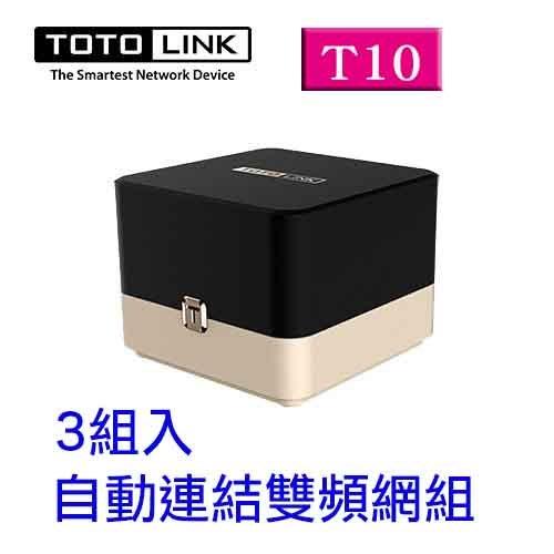 喬格電腦 (現貨) TOTOLINK T10 AC1200 Mesh Wi-Fi 無線網路系統(3入)