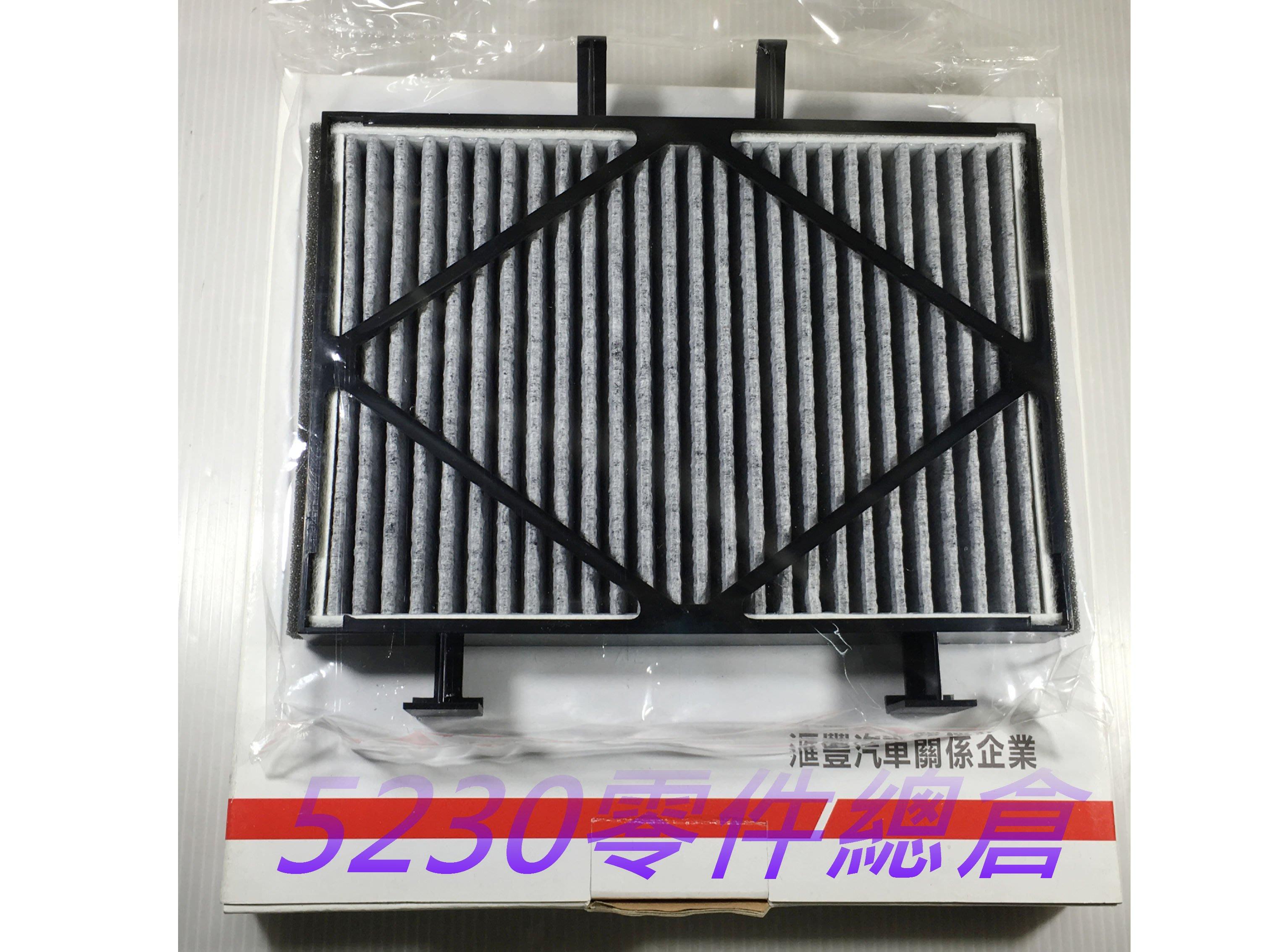 中華 三菱 匯豐 SAVRIN 2.0 2.4 冷氣濾網 冷氣芯 冷氣濾清器 蜂巢顆粒活性碳 專案價