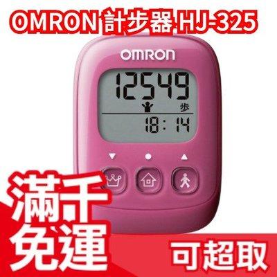 🔥快閃免運🔥日本【OMRON 歐姆龍】...