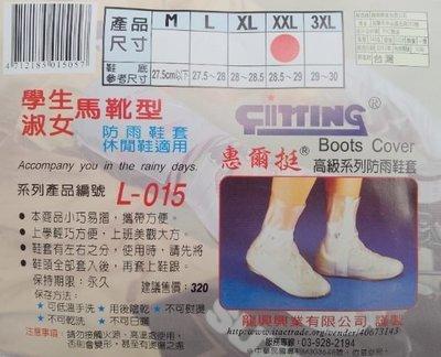 《昇達》【雨中豪傑】學生.淑女馬靴型反光防雨鞋套.止滑效果更佳.可重複使用