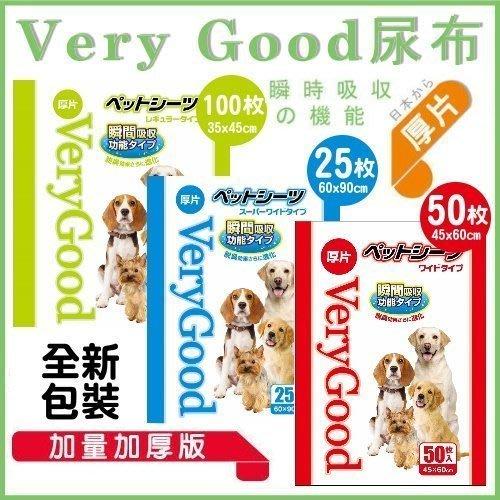 日本VERYGOOD新加量加厚版-尿布墊