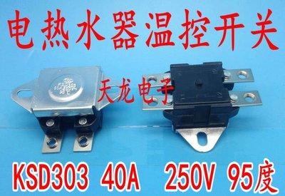 【48小時出貨】電熱水器溫控器開關 防干燒保護 限溫器KSD303 40A 95度/配件