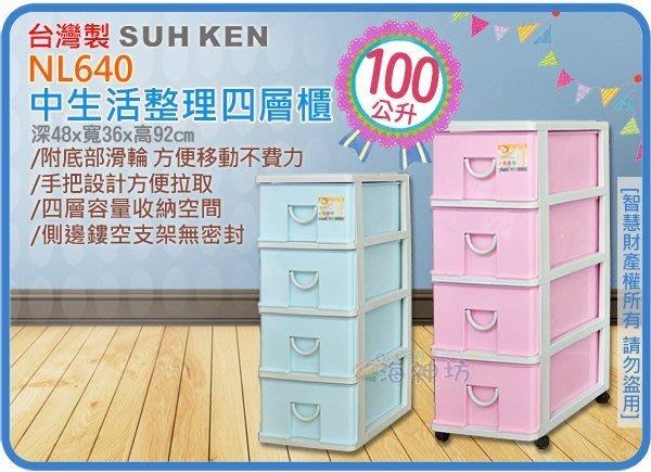=海神坊=台灣製 NL640 中生活整理櫃 四層櫃 收納箱 置物箱 分類箱 抽屜櫃 儲物箱 100L 3入2900元免運