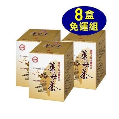 台糖 薑母茶(10包/盒) 共8盒 超值免運組 可超商取付~即沖即食 方便攜帶