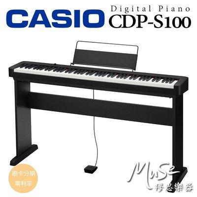 CASIO CDP-S100 電鋼琴 黑色 88鍵 免費運送到府 分期零利率 原廠公司貨 保固18個月 數位鋼琴