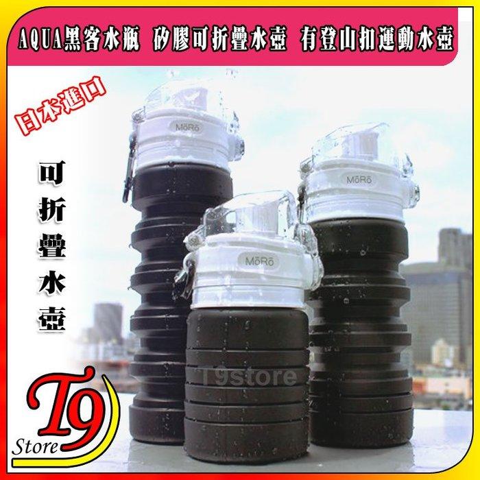 【T9store】日本進口 AQUA黑客水瓶 矽膠可折疊水壺 有登山扣運動水壺