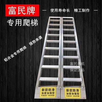 。收割機爬梯機械插秧機農用下車拖拉家用挖掘機工程配件梯架農機/布丁