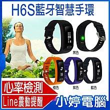 【小婷電腦*手錶】 全新 H6S智慧運動健康管理手環 即時檢測 Line震動提醒 記錄熱量/卡路里 運動步伐