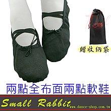 小白兔舞蹈休閒生活館RDT002-全布面軟鞋黑色芭蕾舞鞋功夫鞋有氧瑜珈鞋肚皮舞鞋室內兩點軟鞋功夫鞋(33號-44號)