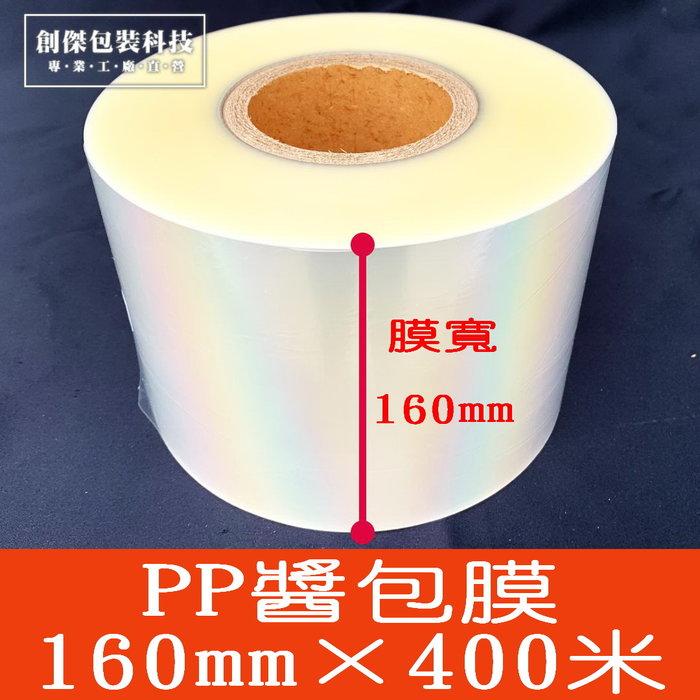 ㊣創傑包裝*膜寬160mm×長400米(4粒/箱)*PP醬包膜 *易撕+透亮材質/醬包裝* CJ-2A3液體包裝醬包機