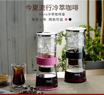 咖啡機 Hero冰滴咖啡壺 家用冰萃咖啡壺玻璃咖啡機冰釀壺 滴漏式2-4杯  DF 免運