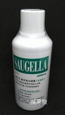 (蘋果臉)_SAUGELLA賽吉兒菁萃潔浴凝露-加強型-PH3.5-500ml/瓶-特價35-期限2022