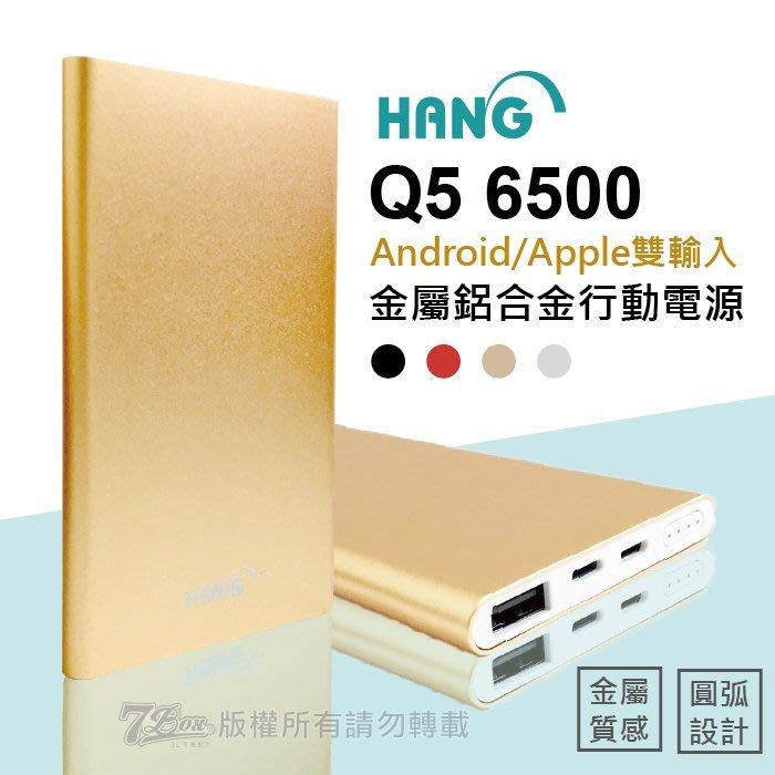 HANG Q5 雙輸入行動電源 商檢合格認證 APPLE/安卓雙輸入設計 旅充 隨充 移動電源 行動電源